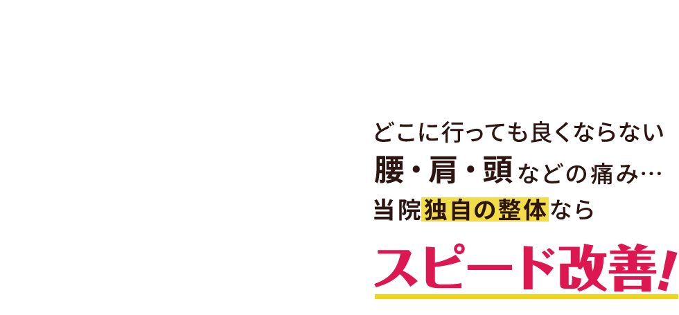 春日井市で整体を受けるなら「ふじさん整体院」へ メインイメージ