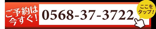 0568373722